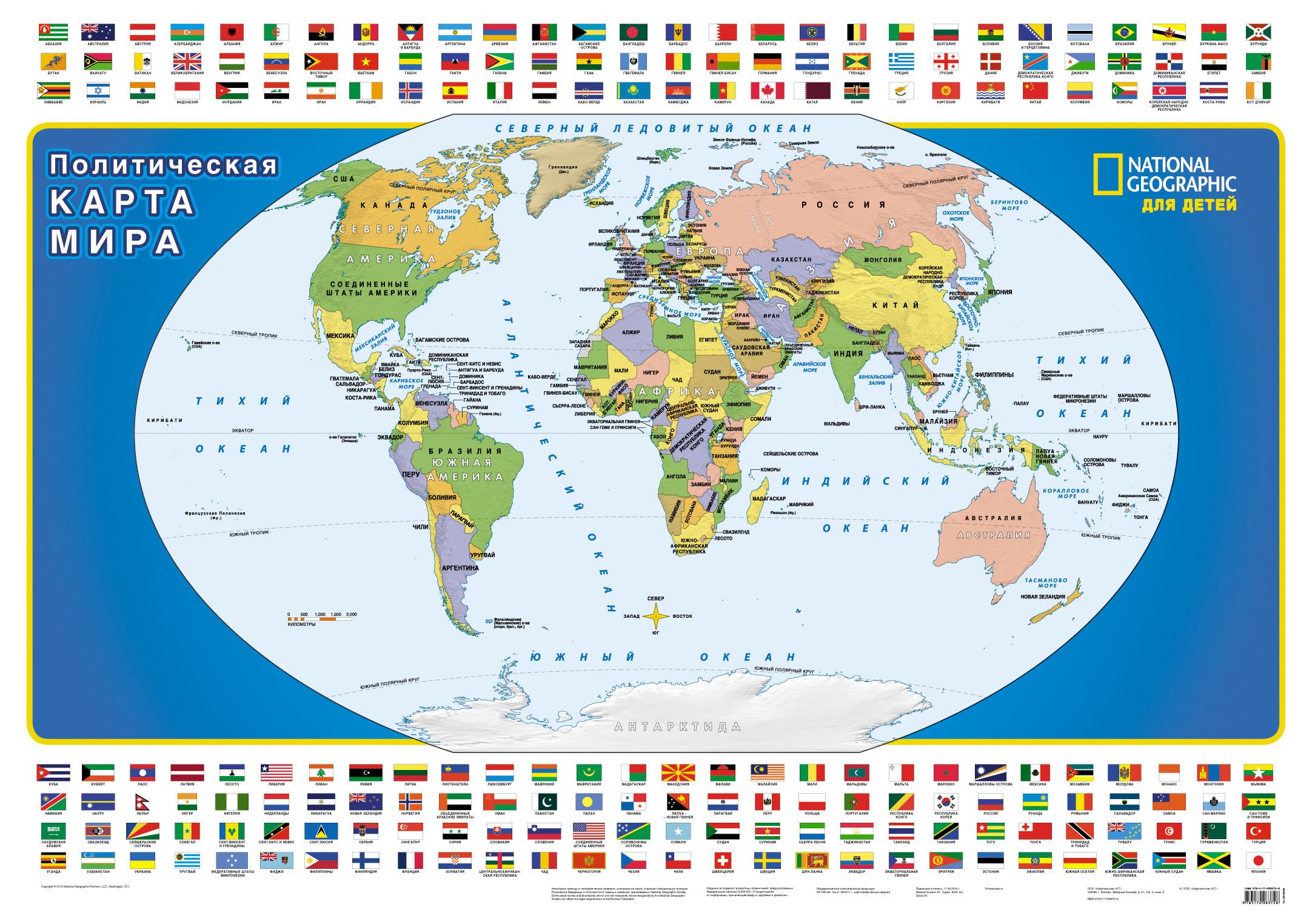Карта мира для детей National Geographic