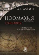 Дугин А.Г. Ноомахия: войны ума. Геософия. Горизонты и цивилизации