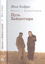 Бофре Ж. Диалог с Хайдеггером.  В 4-х кн. Кн.4 Путь Хайдеггера.