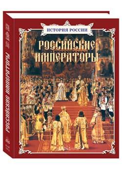 Российские императоры. Сборник