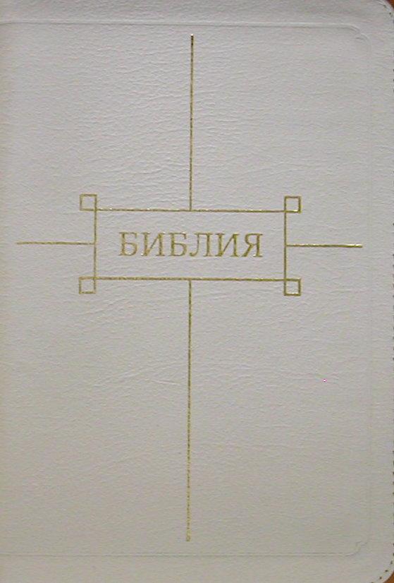 Библия (1190)(канонич) 047 ZTI бел.кож.на молнии