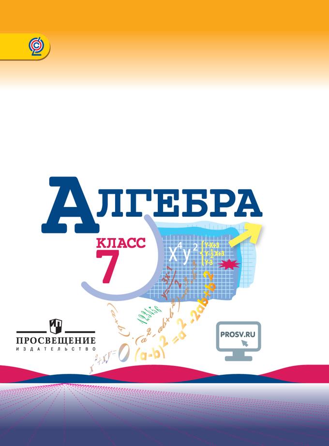 Макарычев. Алгебра 7 кл. Учебник. С online поддержкой. (ФГОС)