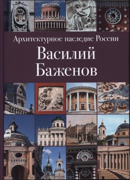 Резвин В.А. Архитектурное наследие России. Василий Баженов. Том 4