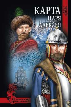 ИПР Карта царя Алексея (12+)