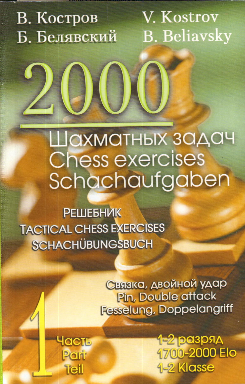 2000 шахматных задач.Ч.1.Связка,двойной удар.Решебник.(русско-англ.)