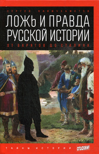 Ложь и правда русской истории: От варягов до Сталина