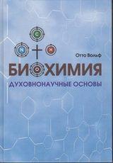 Биохимия: духовнонаучные  основы