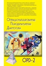 Операционализированная Психодинамическая Диагностика ( ОПД)-2. Руководство по диагностике и планированию терапии. 2-е изд.