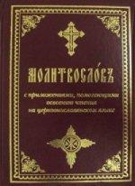 Молитвослов с приложениями, помогающими освоению чтения на церковнославянском языке.