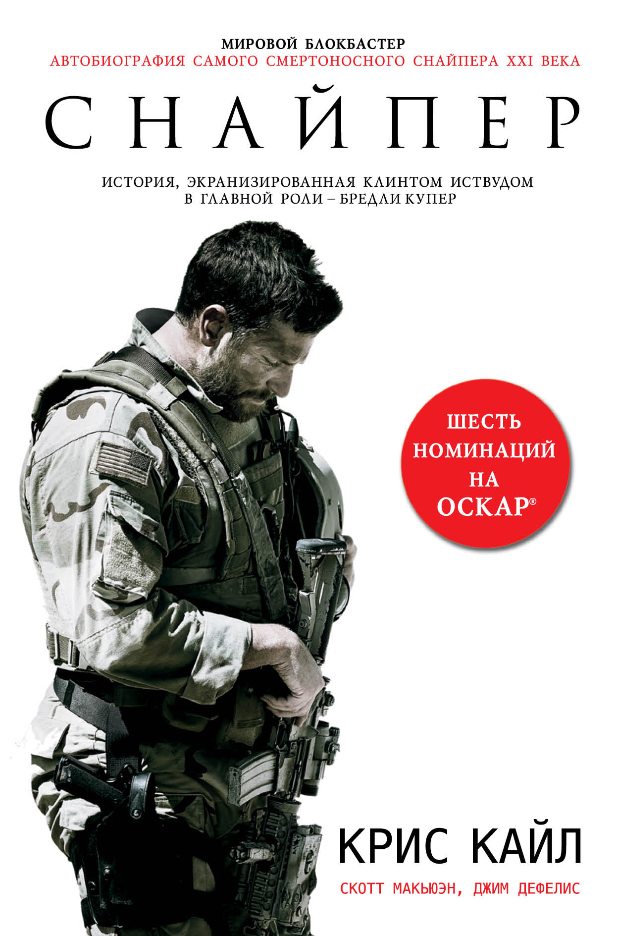 Снайпер. Автобиография самого смертоносного снайпера ХХI века