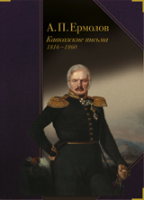 Кавказские письма 1816-1860 (16+)