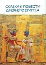 Сказки и повести Древнего Египта. Репринтное воспроизведение издания 1979 года.