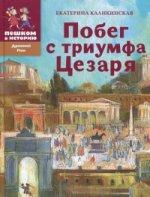 Побег с триумфа Цезаря: историческая повесть-сказка. Каликинская Е.