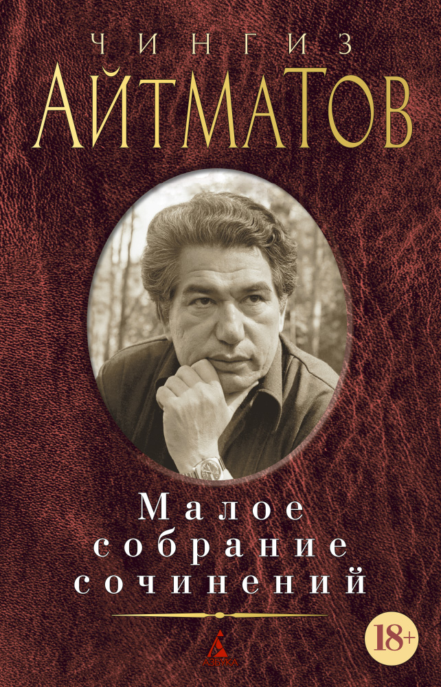 Малое собрание сочинений/Айтматов Ч.