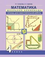 Математика 4кл [Школьная олимпиада. Тетрадь]