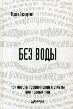 Без воды: Как писать предложения и отчеты для первых лиц. 3-е изд. Безручко П.