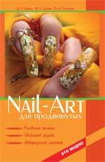 Nail-art для продвинутых:рисов.кистью,объем.диз.дп