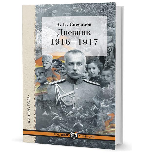 Дневник 1916-1917