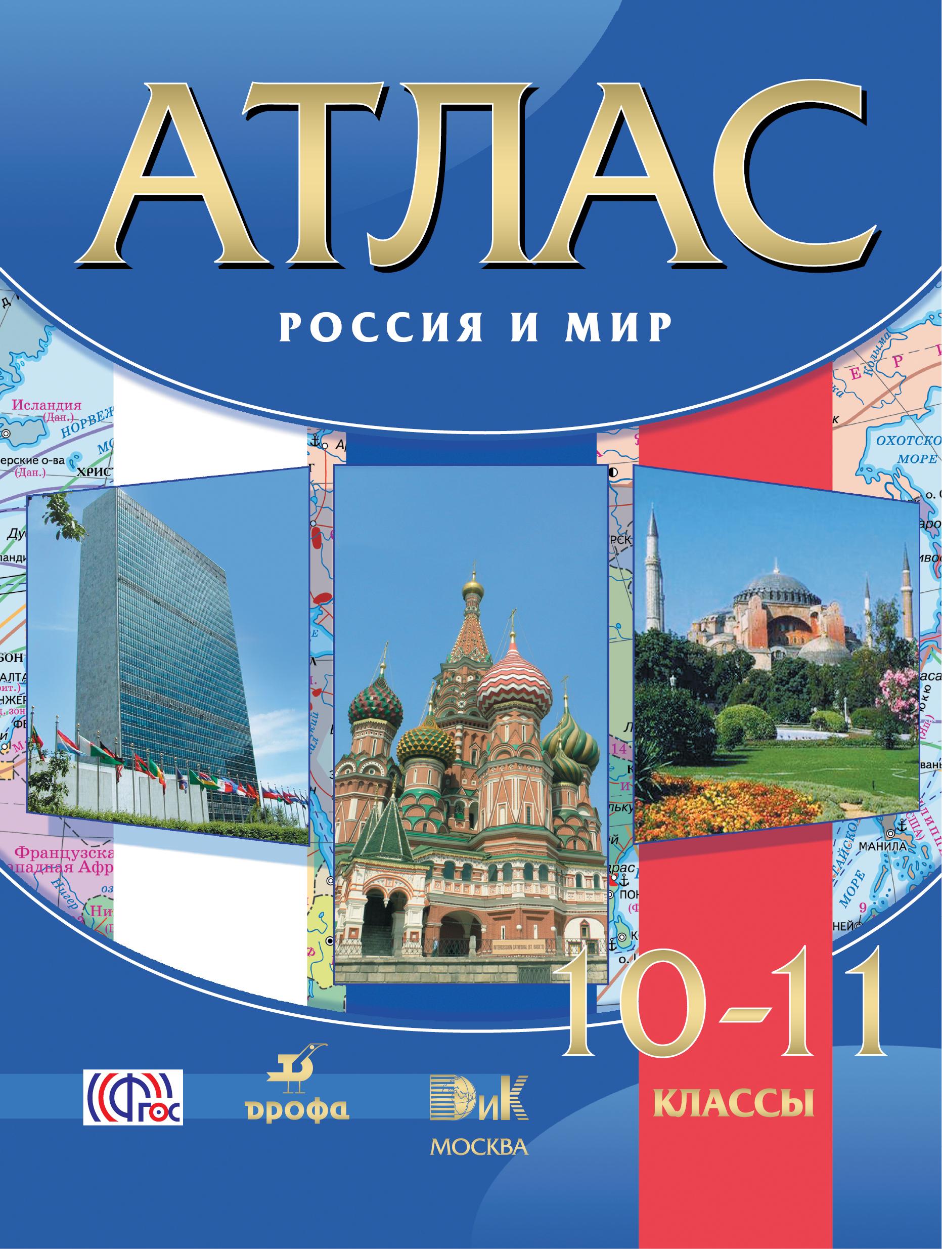 Атлас: Россия и мир 10-11кл