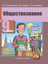 Обществознание 9кл [Учебник]