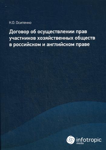 Договор об осуществлении прав участников хозяйственных обществ в российском и английском праве. Осипенко К.О.
