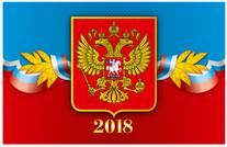 Государственная символика. Настенный трехблочный квартальный календарь на 2018 год с курсором в индивидуальной упаковке (Европакет)