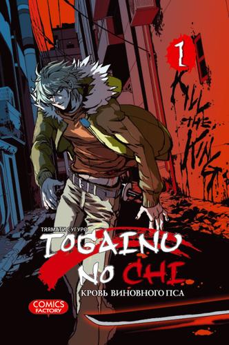 Togainu no Chi. Кровь виновного пса, том 1