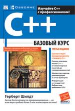 C++: базовый курс. 3-е изд (пер.). Шилд Г.