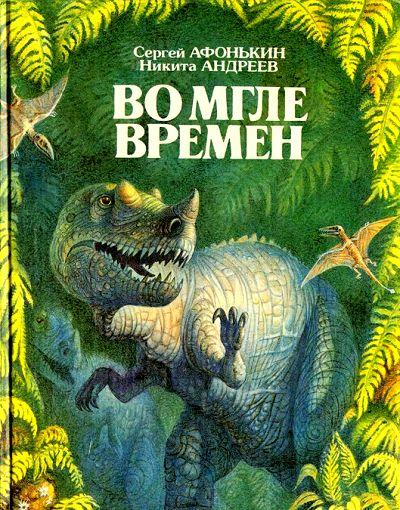 Во мгле времен. Динозавры и другие доисторические жители Земли