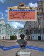 22 площади Санкт Петербурга