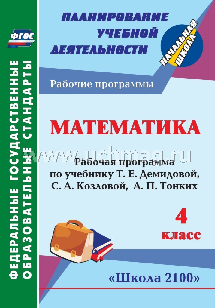 Математика 4 кл Демидова (Рабочая программа)