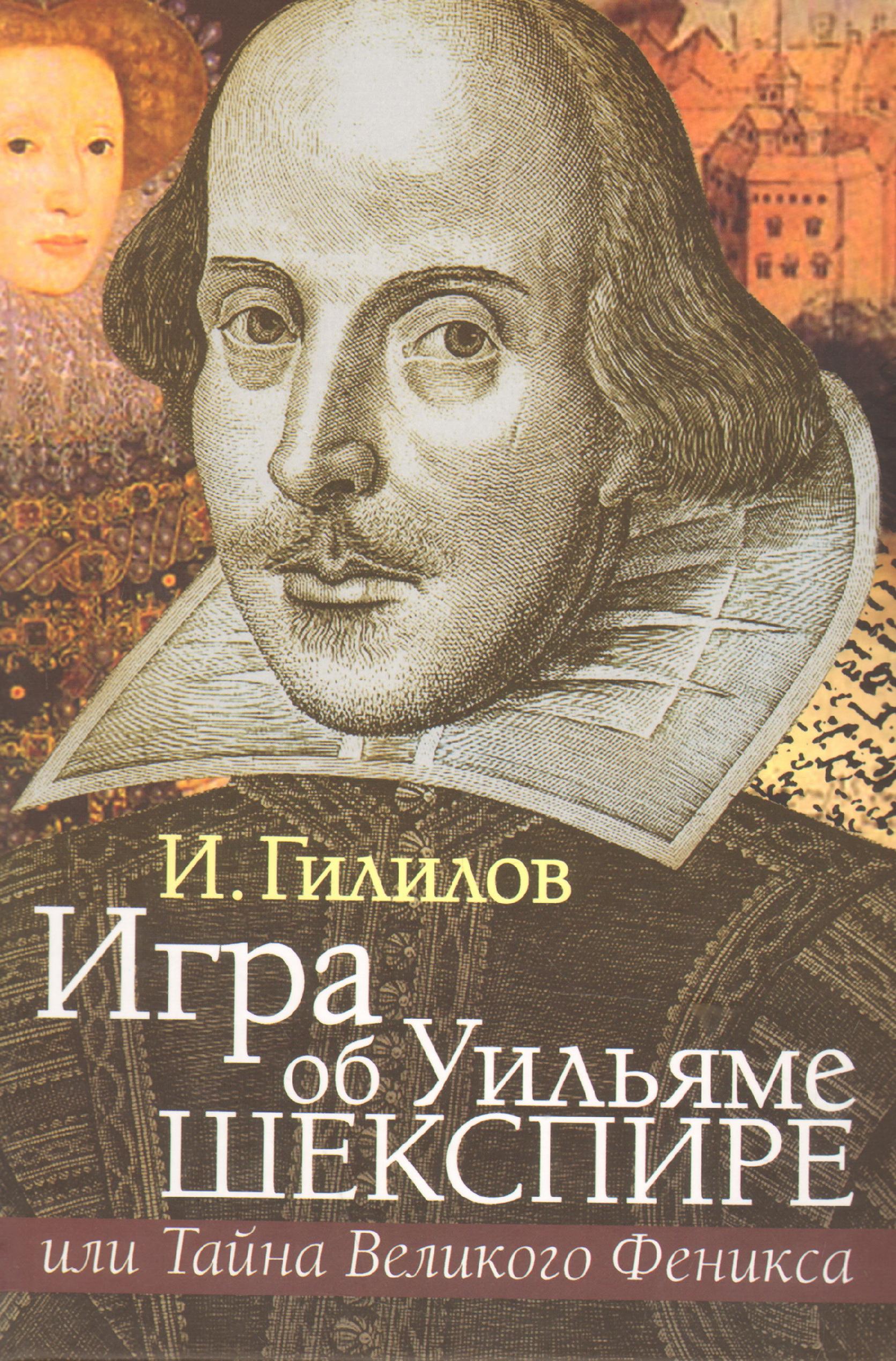 Игра об Уильяме Шекспире, или Тайна Великого Феникса.   И.М. Гилилов. - 3-e изд., доп.