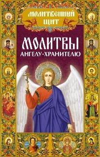 Молитвы ангелу-хранителю*