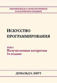 Искусство программирования. Т. 2. Получисленные алгоритмы. 3-е изд. Кнут Д.