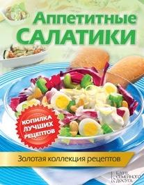 Аппетитные салатики