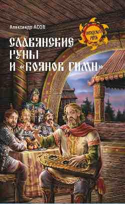 НРУС Славянские руны и Боянов гимн (12+)