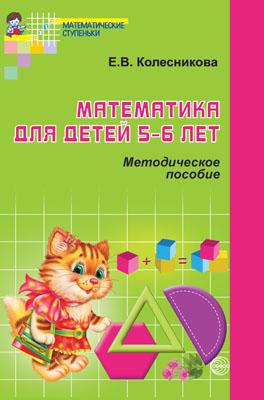 Математика для детей 5—6 лет. Учеб.-метод. пособие к рабочей тетради «Я считаю до десяти». 4-е изд.