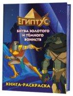 Египтус. Битва Золотого и Темного воинства. Книга-раскраска (синяя) (6703)