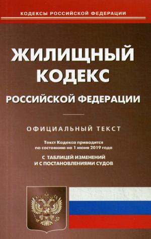 Жилищный кодекс РФ (по сост. на 01.06.2019 г.)