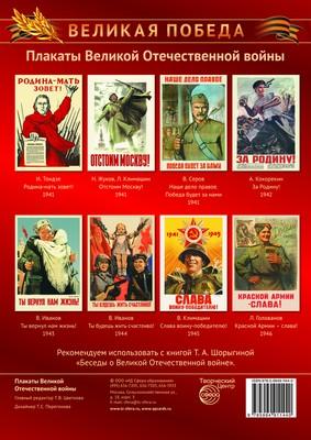 Плакаты Великой Отечественной войны. Великая Победа. (8 плакатов А3).