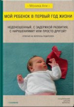 Мой ребенок в первый год жизни. Недоношенный, с задержкой развития, с нарушениями? Или просто другой? Отвечая на вопросы родителей