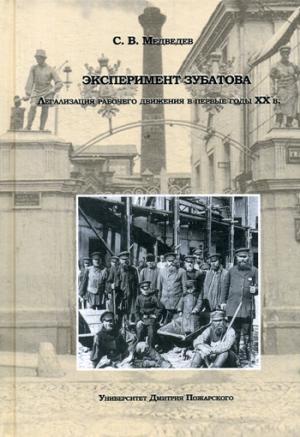 Эксперимент Зубатова. Легализация рабочего движения в первые годы XX в.