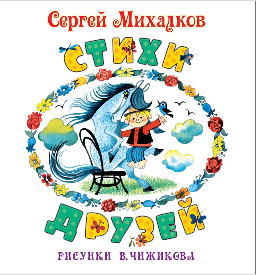 Михалков Стихи друзей
