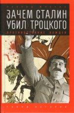Зачем Сталин убил Троцкого.Противостояние вождей (12+)