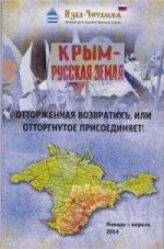 Крым – русская земля. Отторженная возвратихъ
