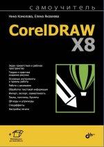 Самоучитель. CorelDRAW X8. Комолова Н.В.