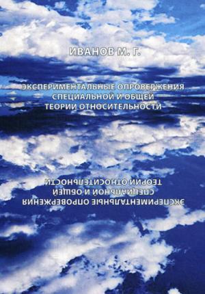 Экспериментальное опровержение специальной и общей теории относительности. Иванов М.Г.