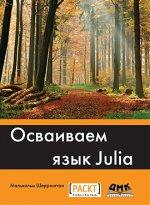 Осваиваем язык Julia