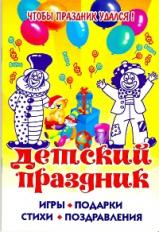 Детский праздник.Игры,подарки,стихи,поздравления