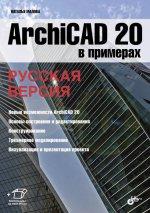 ArchiCAD 20 в примерах. Русская версия (+ материалы на сайте)